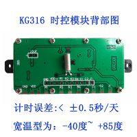 普晶微电子KG316时控模块 1.5V 10开10关