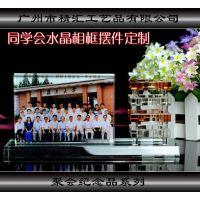 河北石家庄同学聚会水晶纪念品定做,承德大学同学聚会水晶纪念品定做,同学聚会水晶纪念相册