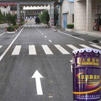 氯化橡胶马路划线漆 丙烯酸路面划线漆 大成标线涂料