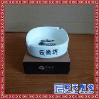 陶瓷烟灰缸生产 定做加印logo陶瓷烟灰缸 9cm10cm圆形烟灰缸