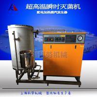 上海科劳牌鲜牛奶超高温瞬时灭菌机配电加热蒸汽发生器