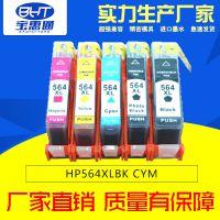 显示墨水量 HP564XL五色兼容墨盒 深圳打印耗材厂家 低价促销