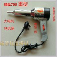 厂家直销鹿城林海700w重型电子调温焊塑枪  700w大电机皮盒塑料