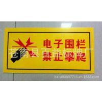 电子围栏禁止攀爬PVC铭牌,国家电网标牌,警示标志牌