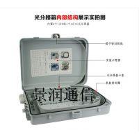 壁挂式24芯塑料光纤分纤箱 24芯SC光纤配线箱 24芯抱杆式分线箱