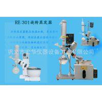 供应实验室RE-52C旋转蒸发器/单效浓缩蒸发器/浓缩结晶设备
