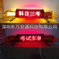 万安通供应驾校车双面LED显示屏厂家