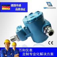 WNK801压力变送器 厂家直供 WNK系列工业型传感器 适用恶劣工况