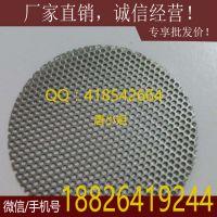 供应蚀刻加工多孔板 不锈钢多孔板蚀刻 化学腐蚀多孔板