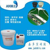 南京电子灌封胶,LED显示屏灌封胶,户外灯具灌封胶厂家供应