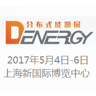 2017 第六届上海国际分布式能源、燃气及生物质能发电设备展览会