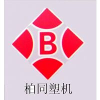 东光县柏同塑料机械有限公司