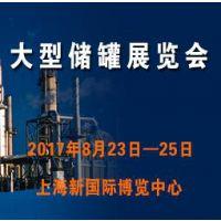 第九届中国(上海)国际大型储罐展览会