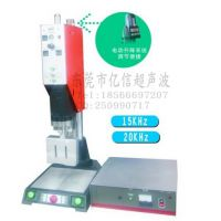 供应超声波塑机辅机 熔接机及模具、配件、换能器
