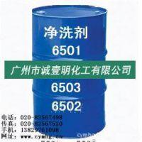 供应净洗剂 6502