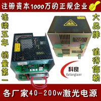 厂家直销专用40w高压包电源 科良激光正品