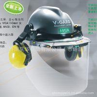 梅思安V-Gard 头盔式防飞溅面罩,头盔式耳罩 防护面屏 10121266