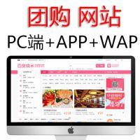 团购网站APP开发美团APP设计/团购客户端苹果端免费上苹果商店