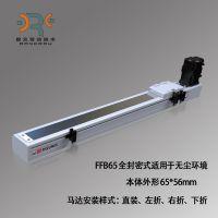 深圳线性模组FFB65电动滑台模组/深圳线性模组厂家/三轴龙门线性模组直销