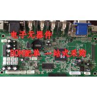 一站式采购 集成芯片/电阻电容/二三极管各类电子元器件配套