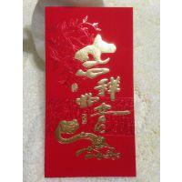 广州红包印刷 专业的铜版纸红包印刷 专业实惠的红包印刷