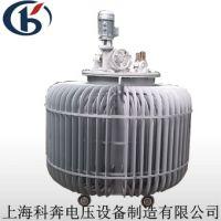 科奔TSJA-315kva三相油浸感应调压器