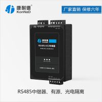康耐德RS485信号放大器 串口中继器 C2000-C2-SII0101-BB1