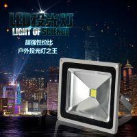 华涌 LED投光灯防水户外户外照明灯室外灯泛光灯广告灯30W投射灯