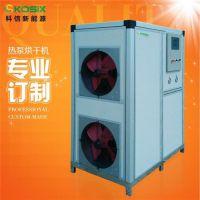 科信新能源(图)|节电式烘干房|热泵烘干房