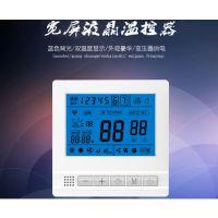 拓森-T801 带编程液晶温控器