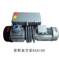 全国包邮正品出售普熙RA0100真空泵支持批发和售后技术服务支持 电动