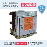 申恒电力 真空高压断路器 VS1-12