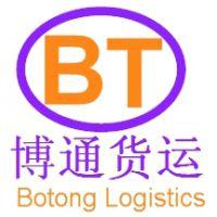 东莞市博通货运代理有限公司