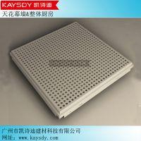 厂家供应方型微孔铝扣板 金属铝天花 室内吊顶方板天花