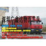 深圳至西安、渭南、汉中、安康物流运输,深圳到陕西货运