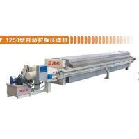禹龙马牌1250型自动拉板压滤机、