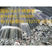 不锈钢装饰方管 304不锈钢管焊接成型 楼梯护栏用