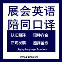 全球轨道交通信息与安全大会英语陪同口译∣上海口译外派服务
