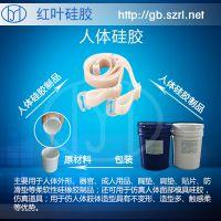 供应环保仿真义乳射出液体硅橡胶