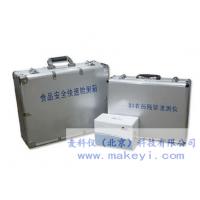 MKY-ZDX食品安全检测箱现货促销库号:3581