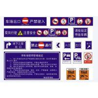 道路反光型标牌、反光型标牌、广州互通交通公司