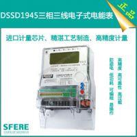 DSSD1945三相三线电子式复费率多功能电能表斯菲尔电气厂家直销