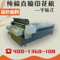 佳印美 创意T恤服装印花机 整体方案提供商
