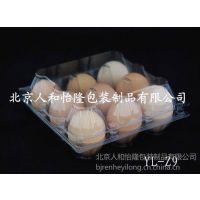 供应9枚中号塑料包装鸡蛋盒 鸡蛋托