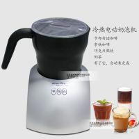 正品冷热两用型电动打奶泡器全自动磁转奶泡壶咖啡奶泡机