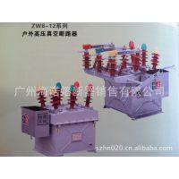ZW8-12/630-20真空断路器(铁壳,手动,不带隔离