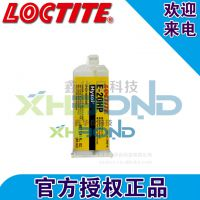 进口高强度loctite乐泰E-20HP环氧胶 现货供应