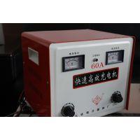 便携式多功能充电机 电瓶快速充电器 充电机60A