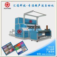 裥棉绗绣机,波浪格子裥棉压花设备,汇通HT-HJM160