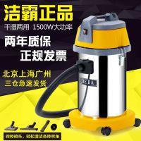 广东洁霸吸尘器BF501干湿吸尘吸水机 30L超静音家用商用 酒店洗车场
